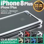 ギルドデザイン iPhone7 Plus ソリッドバンパー アルミスマホケース カバー iPhone7 プラス