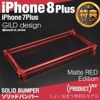 ギルドデザイン iPhone7 Plus バンパー マットレッド ソリッドバンパー アルミスマホケース カバー iPhone7プラス