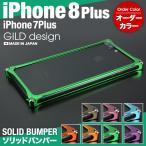 ギルドデザイン iPhone8 Plus iPhone7Plus ソリッド バンパー オーダーカラー アルミ スマホケース カバー プラス GILD design