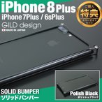 ギルドデザイン iPhone7 Plus ソリッドバンパー ポリッシュブラック アルミスマホケース カバー iPhone7 プラス