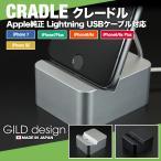 ギルドデザイン クレードル Apple純正 Lightning USBケーブル対応 アルミ スマホスタンド iPhone7 iPhone6/6s Plus iPhone SE