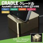 ギルドデザイン クレードル Apple純正 Lightning USBケーブル対応 ブラス(真鍮) スマホスタンド iPhone7 iPhone6/6s Plus iPhone SE