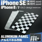 アルミパネル市松iPhone7用ソリッドバンパー対応  シルバー ブラック
