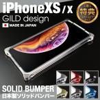 ギルドデザイン iPhone X ソリッド バンパー アルミ ケース カバー 耐衝撃 日本製 iphonex iphone10