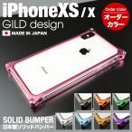 ギルドデザイン iPhone X ソリッド バンパー オーダーカラー アルミ ケース カバー 耐衝撃 日本製 iphonex iphone10