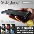 ギルドデザイン iPhone X ソリッド バンパー マットシリーズ アルミ ケース カバー 耐衝撃 日本製 iphonex iphone10