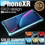 6667aeb49c ギルドデザイン GILDdesign iPhone XR バンパー 耐衝撃 アルミ ケース 高級 iPhoneXR アイフォンXR