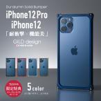 ギルドデザイン iPhone 12 Pro iPhone12 バンパー GILDdesign 耐衝撃 アルミ ケース 高級 日本製 iPhone12pro アイフォン11pro