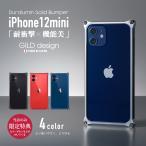 ギルドデザイン iPhone 12 mini バンパー GILDdesign 耐衝撃 アルミ ケース 高級 日本製 iPhone12mini アイフォン12mini
