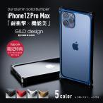 ギルドデザイン iPhone 12 Pro max バンパー GILDdesign 耐衝撃 アルミ ケース 高級 日本製 iPhone12promax アイフォン11pro