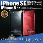 ギルドデザイン iPhone8 iPhone7 モンハン モンスターハンターワールド リオレウス MHW 耐衝撃 アルミ ケース
