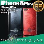 ギルドデザイン iPhone8 Plus iPhone7Plus モンハン モンスターハンターワールド リオレウス  MHW 耐衝撃 アルミ ケース