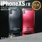 ギルドデザイン GILDdesign iPhoneX モンハン モンスターハンターワールド リオレウス MHW 耐衝撃 アルミ ケース