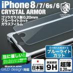 クリスタルアーマー iPhone8 ガラスフィルム ブルーライトカット 強化ガラス フィルム 0.2mm for iPhone8/7/6s/6 ギルドデザイン対応