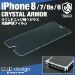クリスタルアーマー iPhone8 ガラスフィルム ラウンドエッジ 液晶保護 強化ガラス フィルム for iPhone8/7/6s/6 ギルドデザイン対応
