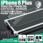 iPhone8 Plus ガラスフィルム クリスタルアーマー PAPER THIN ラウンドエッジ 強化ガラス フィルム 0.15mm iPhone7Plus ギルドデザイン対応