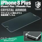 クリスタルアーマー iPhone7Plus ラウンドエッジ液晶保護強化ガラスフィルム for iPhone7Plus/6sPlus/6Plus ギルドデザイン