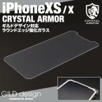 iPhoneX ガラスフィルム ギルドデザイン対応 クリスタルアーマー ラウンドエッジ強化ガラス 0.33mm for iPhone X