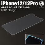 iPhone12 Pro  ガラスフィルム ギルドデザイン対応 クリスタルアーマー ラウンドエッジ強化ガラス 0.33mm for iPhone 12/12Pro