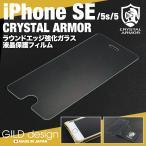 ギルドデザイン iPhoneSE クリスタルアーマーラウンドエッジ液晶保護ガラスフィルム for iPhone5s iPhone SE