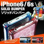ギルドデザイン iPhone6s ソリッドバンパー 機動戦士ガンダム アルミスマホケース iPhone6