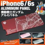 ギルドデザイン iPhone6s ガンダムバンパープレート 機動戦士ガンダム アルミスマホケース iPhone6 背面保護パネル