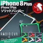 ギルドデザイン iPhone7 Plus エヴァンゲリヲン ソリッドバンパー アルミスマホケース カバー アイフォン7プラス