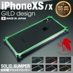 ギルドデザイン GILDdesign iPhone X エヴァンゲリオン バンパー 耐衝撃 アルミ ケース iphonex アイフォンX