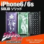ギルドデザイン iPhone6s ソリッド ジョジョの奇妙な冒険 ダイヤモンドは砕けないコラボ アルミスマホケース iPhone6 送料無料 即納