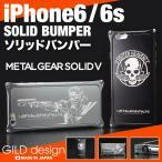 ギルドデザイン iPhone6s ソリッドバンパー メタルギア ソリッドVコラボ アルミスマホケース iPhone6