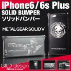 ギルドデザイン iPhone6sPlus ソリッドバンパー メタルギア ソリッドVコラボ アルミスマホケース iPhone6Plus