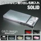 名刺入れ ジュラルミン削り出し ギルドデザイン SOLID ソリッド カードケース 高級 アルミ名刺入れ GILD design