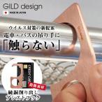 「つり革に触らない」ウイルス対策 純銅削り出し アシストフック タッチレス ギルドデザイン GILD design ドアオープナー 日本製 グッズ 自然の殺菌素材 製品