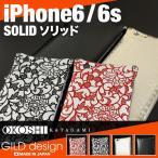 ギルドデザイン iPhone6s ソリッド オコシ型紙商店 アルミスマホケース iPhone6