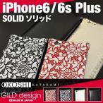 ギルドデザイン iPhone6sPlus ソリッド オコシ型紙商店 アルミスマホケース iPhone6Plus