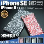 ギルドデザイン iPhone7 ソリッド オコシ型紙商店 アルミスマホケース iPhone7対応