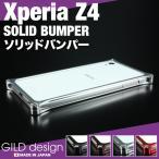 ギルドデザイン Xperia Z4 ソリッドバンパー アルミスマホケース