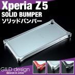 ギルドデザイン Xperia Z5 ソリッドバンパー アルミスマホケース