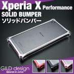 ギルドデザイン Xperia X Performance ソリッドバンパー アルミスマホケース