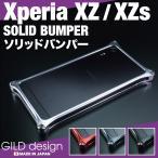 ギルドデザイン Xperia XZ ソリッドバンパー アルミスマホケース