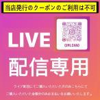 PROME LIVE 10円 配信専用 SS1