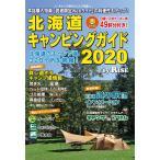 北海道キャンピングガイド 2020
