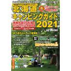 北海道キャンピングガイド 2021