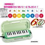 メロディオン MX-27 期間限定 かいめいシール付 DRM-1 どれみシール SUZUKI 鍵盤ハーモニカ  MX27 スズキ 鈴木楽器