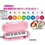 メロディオン MXA-32P 期間限定 鈴木楽器かいめいシール付 DRM-1 どれみシール SUZUKI スズキ製鍵盤ハーモニカ MXA-32P ピンク
