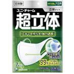 ユニチャーム 超立体マスク 大きめ 7枚 unicharm 日本製マスク(メール便可)