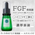 濃厚 FGF 美容液 ? エクストラF? FGF と ヒアルロン酸 PCA-Na の 原液美容液20ml