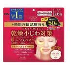 KOSE コーセー クリアターン 肌ふっくら マスク 50枚 × 2個