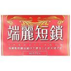 短鎖脂肪酸配合サプリメント 3袋まとめ売り