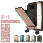 進化したフロントオープン 機内持込 スーツケース キャリーバック  SSサイズ TSAロック 前ポケット 拡張 容量アップ BASILO-129 マチアップ